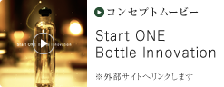 コンセプトムービー Start ONE Bottle Innovation